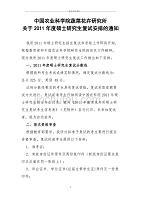 214-中国农业科学院蔬菜花卉研究所精编版