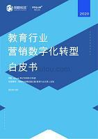 教育行业营销数字化转型白皮书