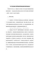 上海关于深化新时代dafa督导体制机制改革的实施意见