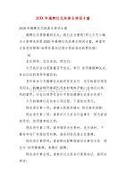 精编202X年揭牌仪式经典主持词4篇(一)