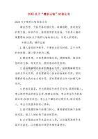 """精编202X关于""""精彩比喻""""的排比句(一)"""