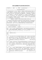 黑龍江省普通高中學生綜合素質總結性評價表(最終1) .