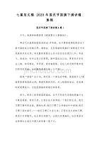 七篇范文稿2020年国庆节国旗下演讲稿集锦