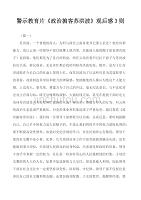 警示dafa片《政治掮客苏洪波》观后感3则