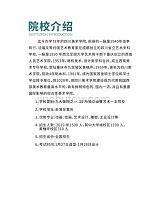 【川美】四川美術學院校考試題高分卷匯總