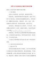 精编202X公文政务信息文稿写作培训讲稿(一)