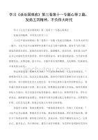 学习《谈治国理政》第三卷第十一专题心得2篇:发扬五四精神不负伟大时代