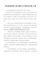 谈治国理政第三卷专题学习心得体会合辑11篇