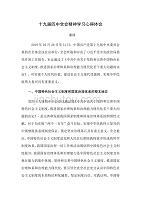 十九届四中全会精神学习心得体会-学习十九届四次会议体会(最新版-修订)