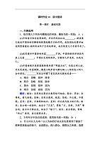 人教版必修5课时作业 第10课 谈中国诗 Word版含解析