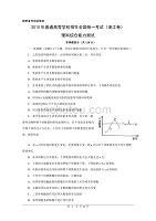 2010年浙江省高考理科综合试题及答案 .