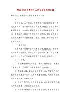 精编202X年教师个人职业发展规划2篇(一)