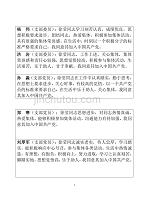发展党员征求党内外群众意见座谈会记录(最新版-修订)