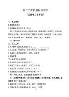 创卫工作档案材料规范(云南省卫生乡镇)(最新版-修订)