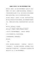 部编版七年级语文上册《赫尔莫斯和雕像者》教案