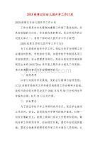 精编202X疫情过后幼儿园开学工作计划(三)