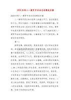 精编202X庆祝八一建军节活动总结多篇(一)