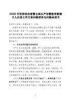 公安机关政治建警dafa整顿个人自查工作dafa问题清单无问题承诺书