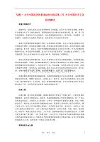 高中历史 《古代中国的手工业经济》文字素材2 人民版必修2