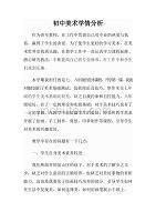 初中美术学情分析(最新版-修订)