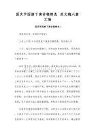国庆节国旗下演讲稿精选范文稿六篇汇编