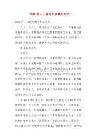 精编202X护士入党志愿书范文(一)