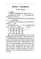 人教版必修5课时作业 第12课 作为生物的社会 Word版含解析