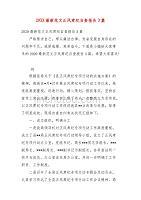 精编202X最新范文正风肃纪自查报告3篇(三)