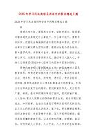 精编202X年学习民法典领导讲话中的要求5篇(一)
