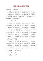 精编202X社会实践报告格式5篇(一)