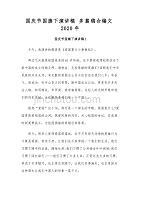 国庆节国旗下演讲稿多篇稿合编文2020年