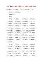精编202X最新高中生打架检讨书_中学生在校打架检讨书(三)
