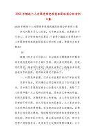 精编202X年个人对照党章党规找差距检视分析材料4篇(一)
