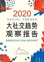 2020大社交趋势观察报告