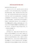 精编202X民法总则的时代意义范本(一)