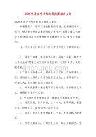 精编202X年适合中考发的朋友圈励志金句(一)