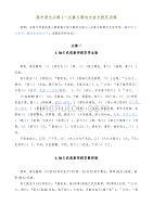 高中語文必修1—5課內文言文挖空精校版(共52頁逐課含答案)