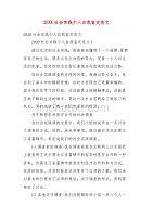 精编202X社会实践个人自我鉴定范文(一)