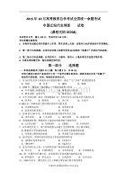 自学考试 中国近现代史纲要 试卷