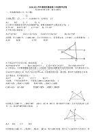 湖南省2020-2021学年暑假质量检测八年级数学试卷