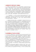 自学考试中国文化概论 考前串讲--论述