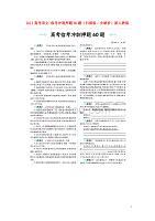 2013高考语文 临考冲刺押题60题(扫描版,含解析)新人教版.