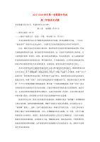 内蒙古高二语文上学期期中试题