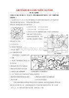 内蒙古阿拉善左旗高三地理第一次月考试题