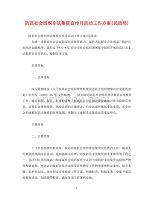 防范社会组织非法集资宣传月活动工作方案(民政局)