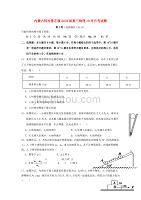 内蒙古阿拉善左旗高三物理10月月考试题