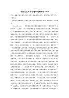 学校党支部书记述职述廉报告2019