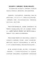 2020年党员收看学习《南粤党旗红》观后感心得体会范文