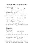 北师大版九年级数学上册 第2章 一元二次方程单元达标综合测试【含答案】