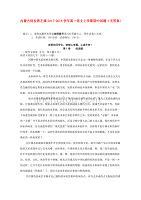 内蒙古阿拉善左旗高一语文上学期期中试题(无答案)